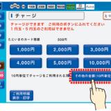 パスモ10円単位チャージ