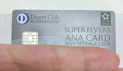 ANAダイナーススーパーフライヤーズカードをゲット!