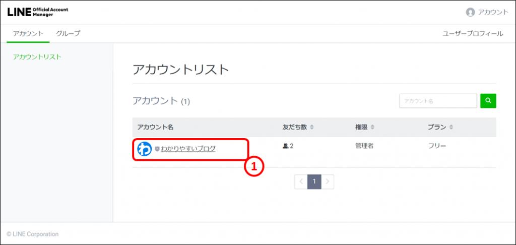 LINE公式アカウントQRコード1