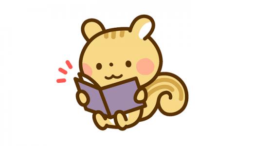 【書評】本は10冊同時に読め!