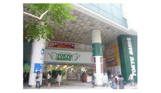 東急ハンズ池袋店が2021年9月下旬で閉店